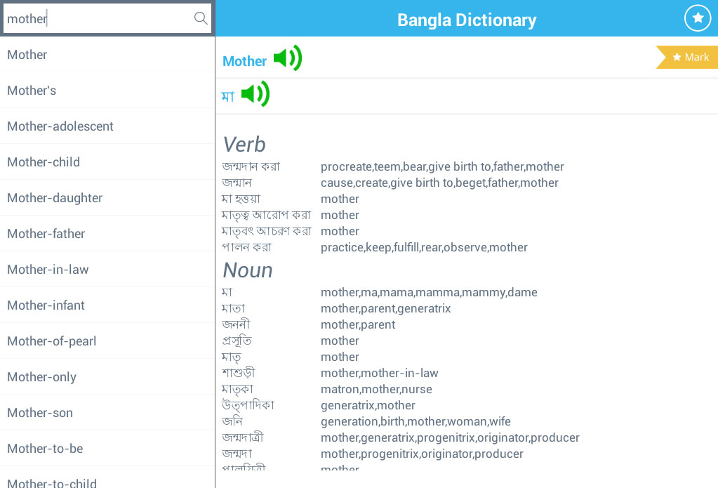 JigsawLab :: Bangla Dictionary
