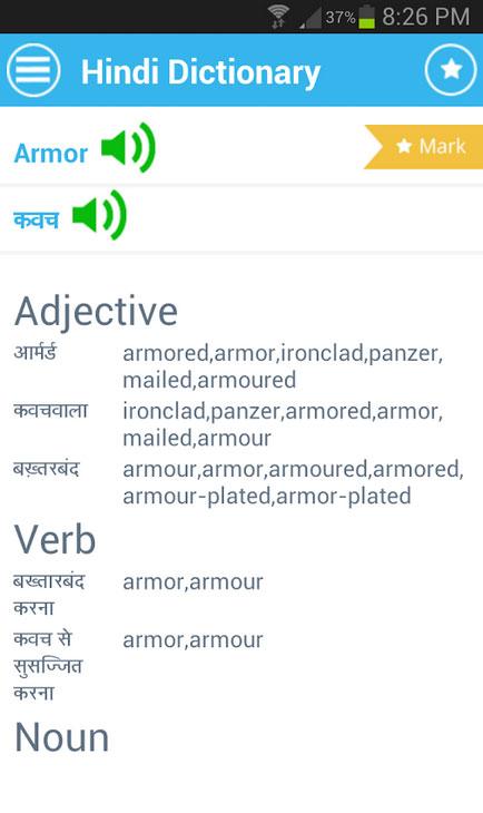 JigsawLab :: Hindi Dictionary